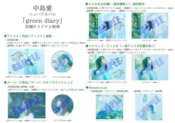 アルバム『green diary』店舗オリジナル特典