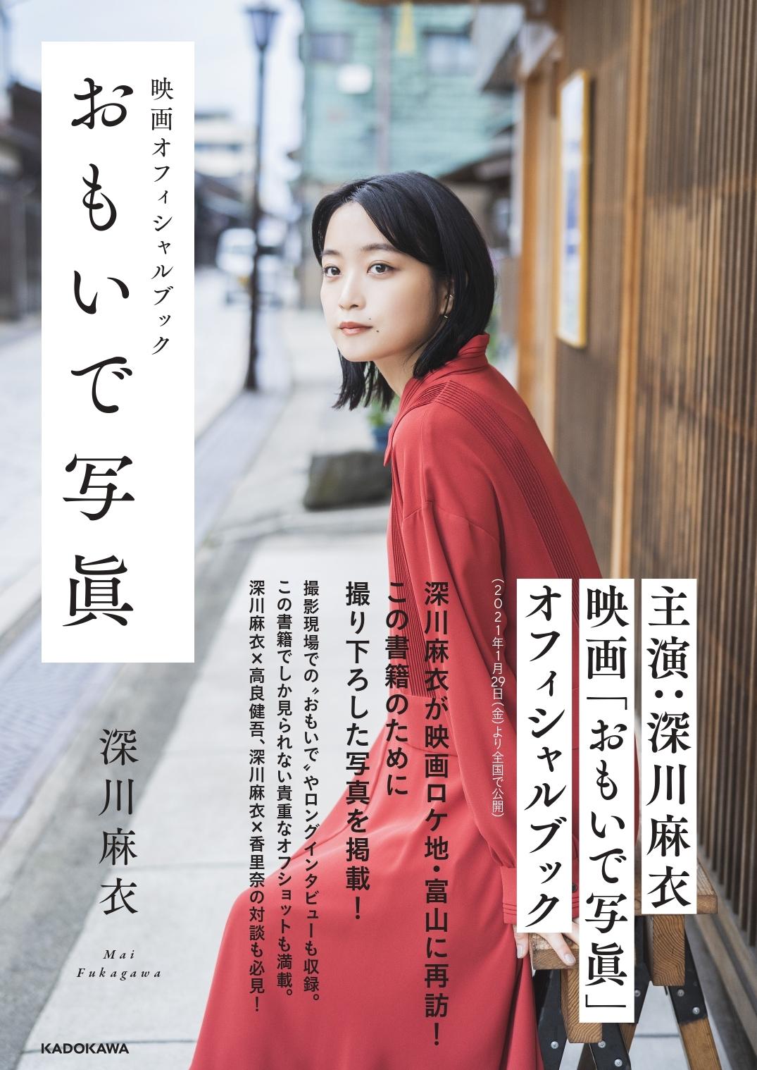 (C)KADOKAWA  (C)テンカラット  PHOTO/MAKINO SHOTA