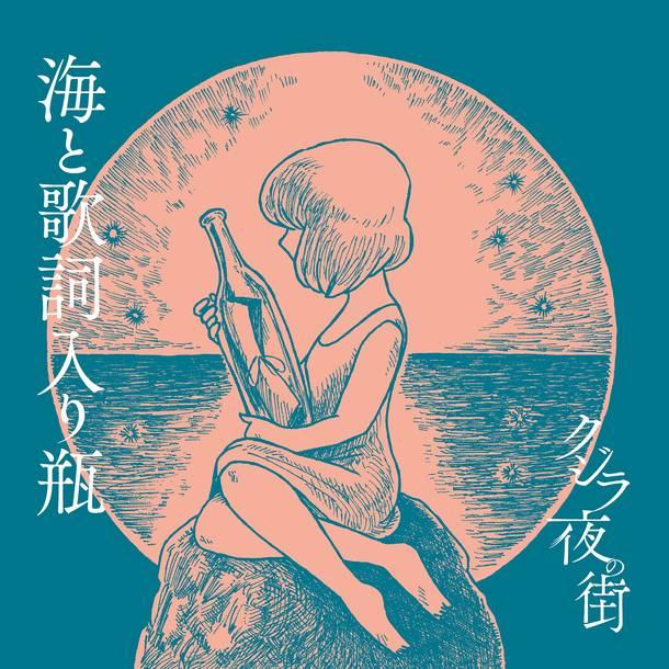 アルバム『海と歌詞入り瓶』