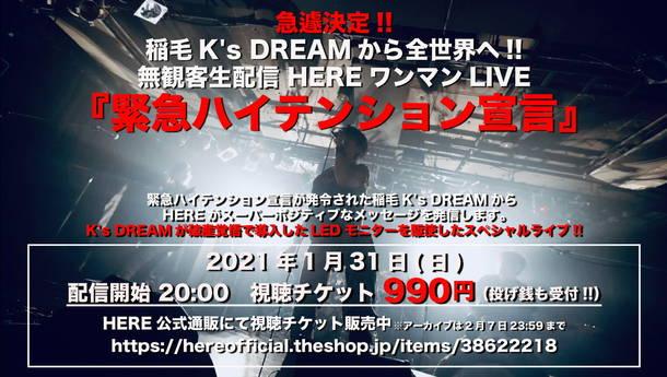 無観客生配信 HEREワンマンLIVE 稲毛K's DREAMから全世界へ『緊急ハイテンション宣言』