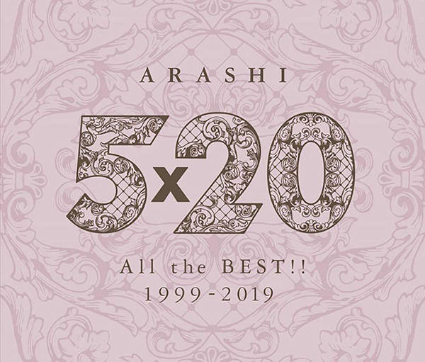 「A・RA・SHI」収録アルバム『5×20 All the BEST!! 1999-2019』/嵐
