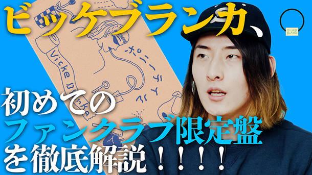 ビッケブランカ 5thシングル『ポニーテイル』ファンクラブ限定盤と特典について
