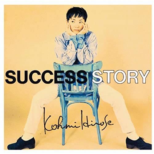 『SUCCESS STORY』('93)/広瀬香美