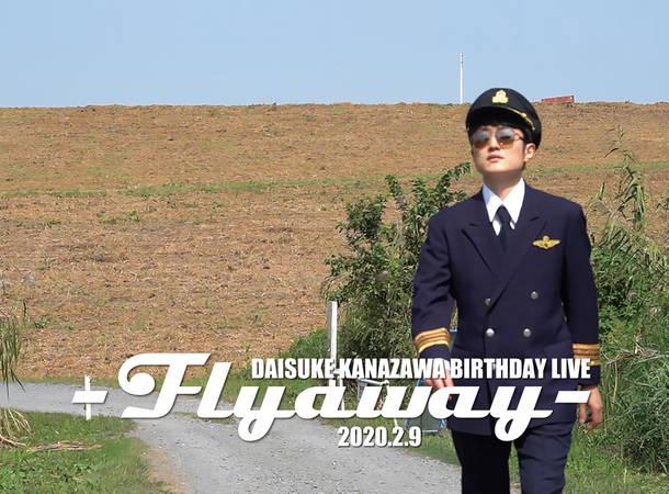 """The Highlights of """"金澤ダイスケ生誕祭 -Flyaway-"""""""
