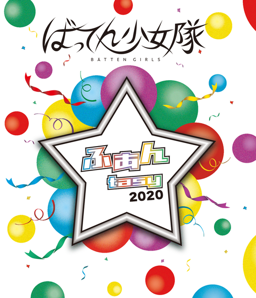 Blu-ray『ふぁんtasy 2020』