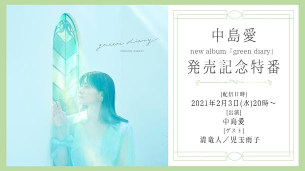 『中島愛「green diary」発売記念  まめぐのよりどりみどり』