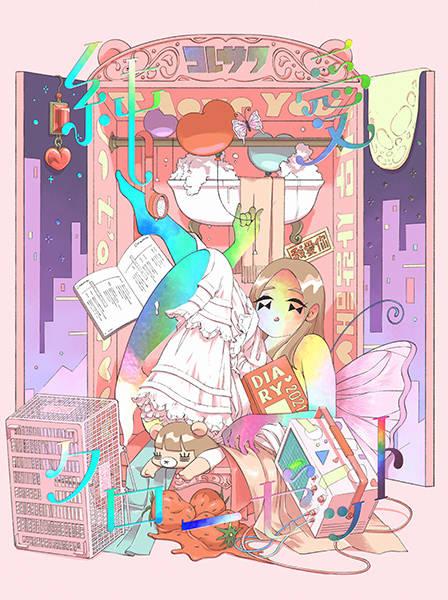 アルバム『純愛クローゼット』【初回限定盤】(CD+DVD)