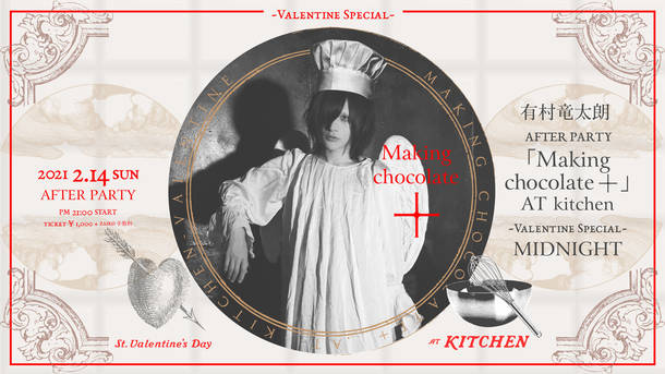 『AFTER-PARTY「Making chocolate+」 AT kitchen -VALENTAIN SPECIAL- MIDNIGHT』