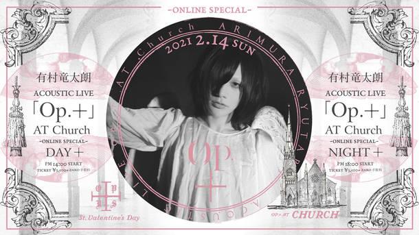 オンラインライブ『有村竜太朗 ACOUSTIC LIVE「Op.+」AT Church -online special-』
