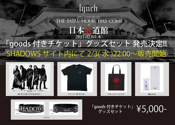 """『15TH ANNIVERSARY """"THE FATAL HOUR HAS COME"""" AT 日本武道館』「goods付きチケット」グッズセット"""