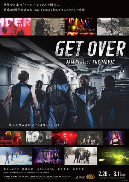 映画『GET OVER -JAM Project THE MOVIE-』(C)2021「GET OVER -JAM Project THE MOVIE-」FILM PARTNERS