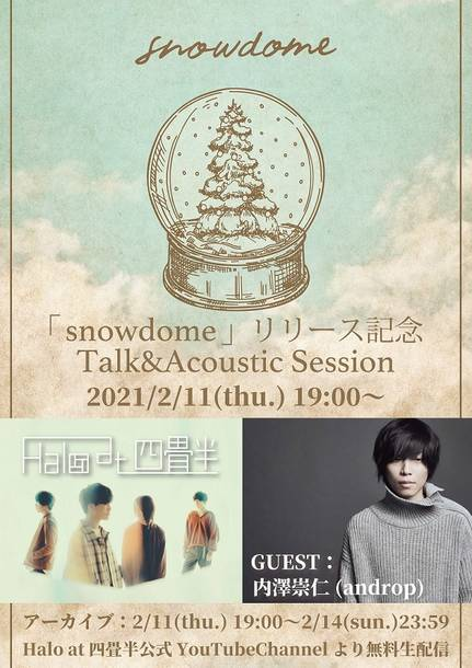 『「snowdome」リリース記念Talk& Acoustic Session』