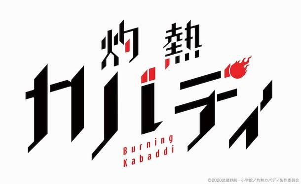 TVアニメ『灼熱カバディ』(C)2020武蔵野創・小学館/灼熱カバディ製作委員会