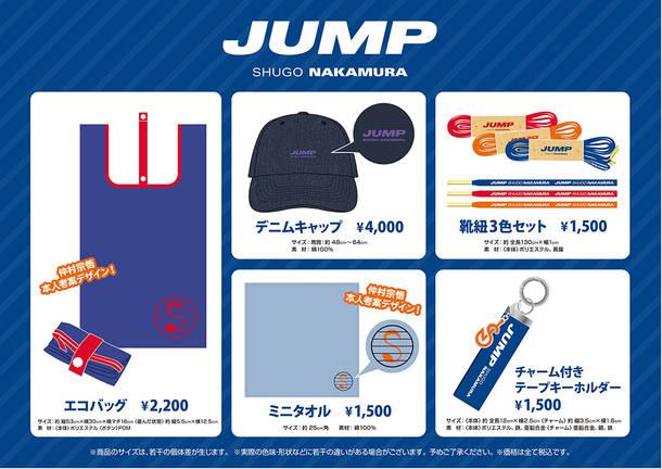 3rdシングル「JUMP」グッズ