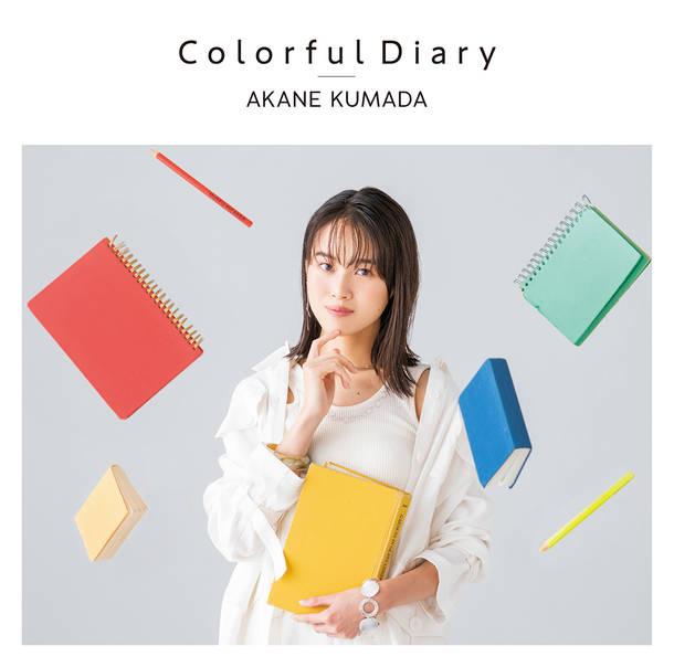配信アルバム『Colorful Diary』【配信盤】