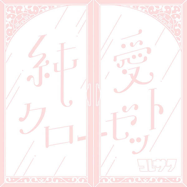 アルバム『純愛クローゼット』【通常盤】(CD)