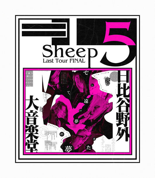 Blu-ray&DVD『5 Sheep Last Tour【FINAL】そして、遠い夢のまた夢 2020.09.19 日比谷野外大音楽堂』【通常盤】(Blu-ray)