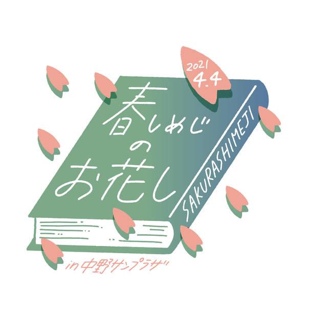 『春しめじのお花し in 中野サンプラザ』