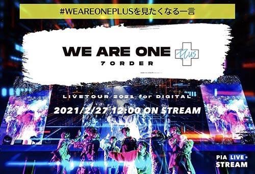 『WE ARE ONE PLUS』キャッチコピー募集キャンペーン