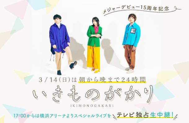 『MUSIC ON! TV「24時間いきものがかり」』