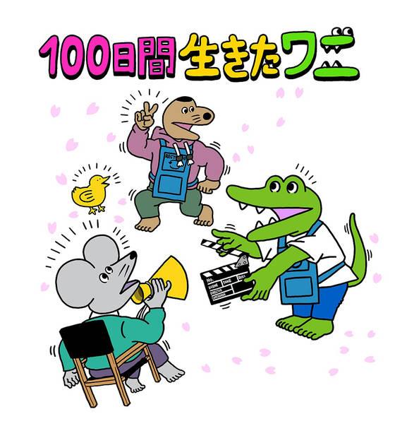 アニメーション映画『100日間生きたワニ』(C)2021「100日間生きたワニ」製作委員会