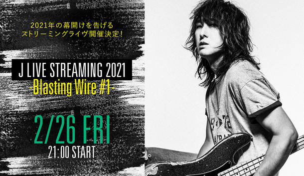 『J LIVE STREAMING 2021-Blasting Wire #1-』