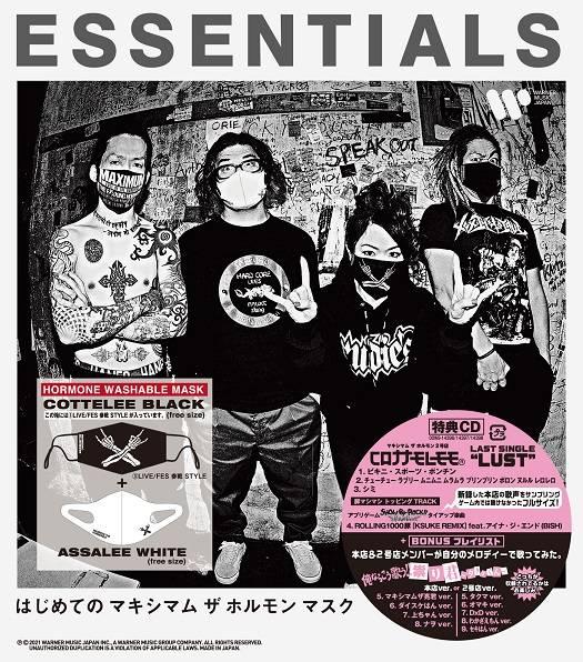 マスク2枚+2号店ラストシングル「ESSENTIALS」【LIVE/FES参戦STYLE】