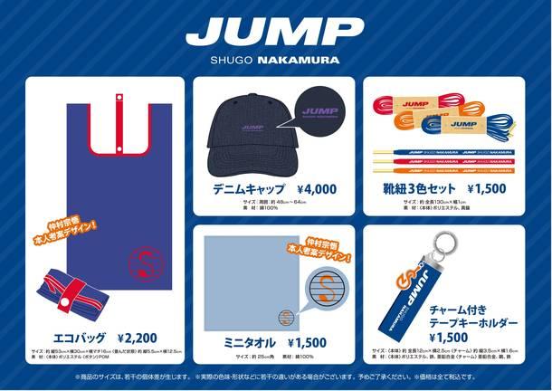 「JUMP」グッズラインナップ
