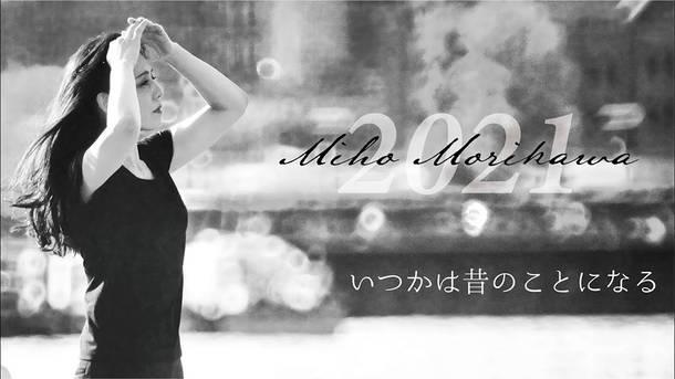 「いつかは昔のことになる」MV