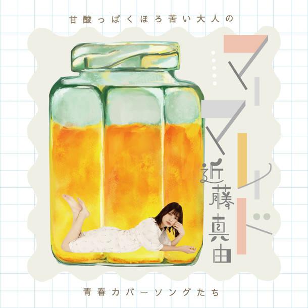 アルバム『マーマレード ~甘酸っぱくほろ苦い青春カバーソングたち~』