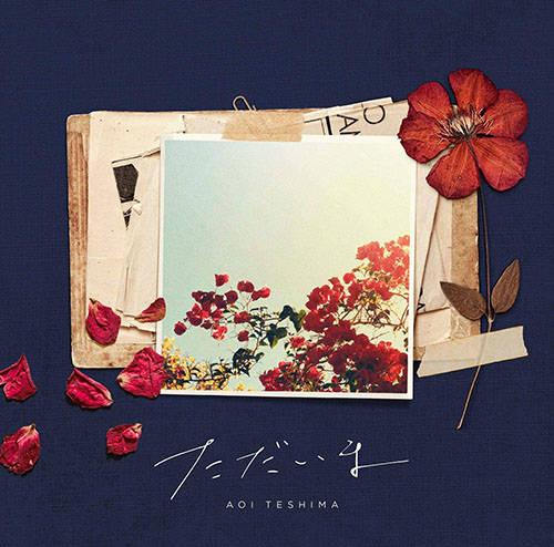 「ただいま」収録シングル「ただいま」/手嶌葵