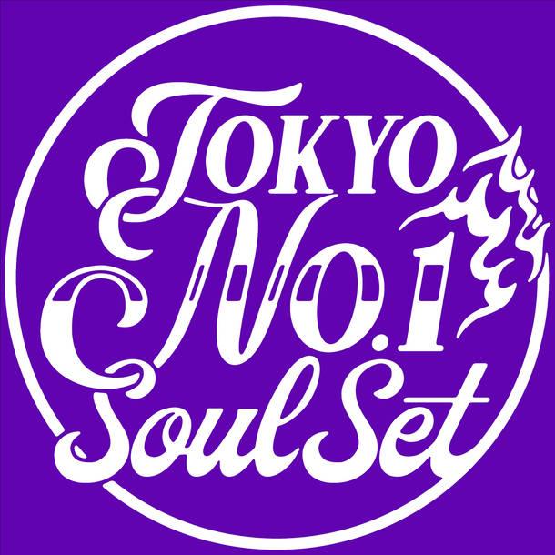 TOKYO No.1 SOUL SET 『止んだ雨のあと』