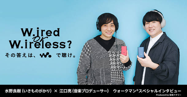 「W.ired or W.ireless?その答えは、W.で聴け。」