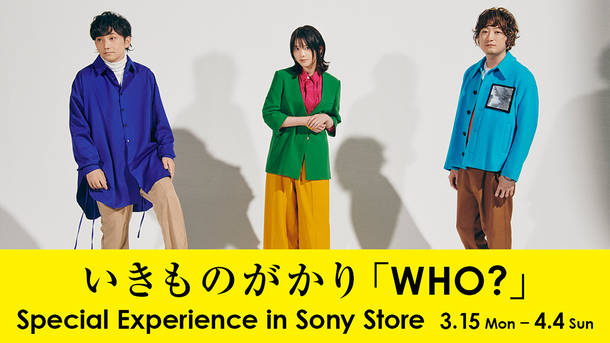 『いきものがかり「WHO?」Special Experience in Sony Store』