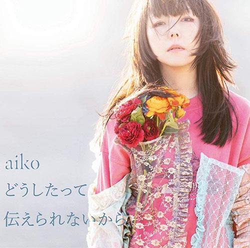 「磁石」収録アルバム『どうしたって伝えられないから』/aiko