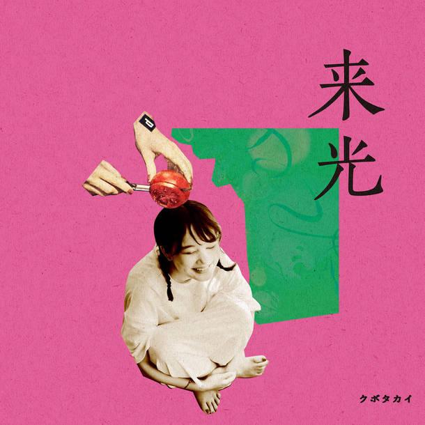 クボタカイ 1st Full Album『来光』