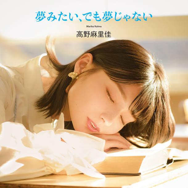 シングル「夢みたい、でも夢じゃない」【初回限定盤】(CD+DVD)