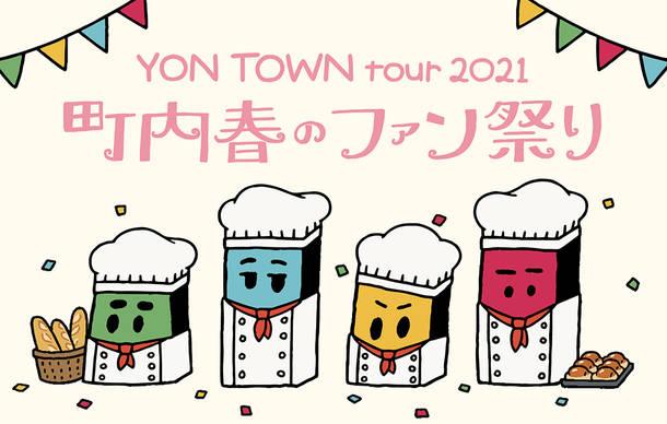 『YON TOWN tour 2021 〜町内春のファン祭り〜』
