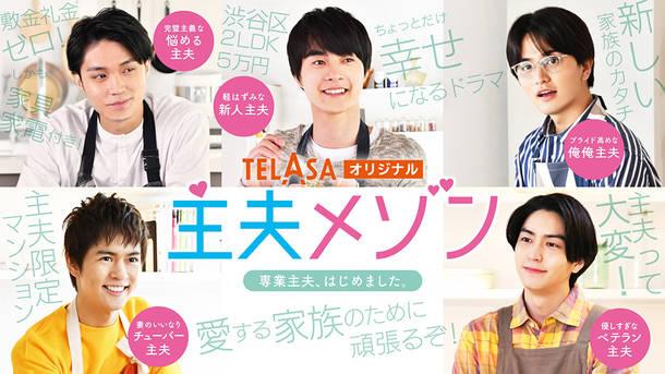 TELASAオリジナルドラマ『主夫メゾン』(C)テレビ朝日・MMJ