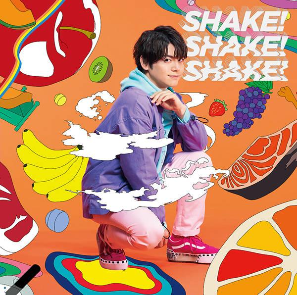 シングル「SHAKE!SHAKE!SHAKE!」【完全生産限定盤】(CD+DVD)/内田雄馬