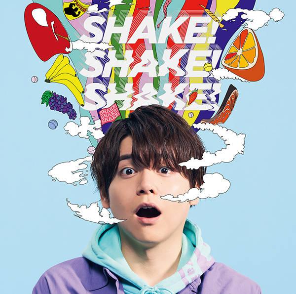 シングル「SHAKE!SHAKE!SHAKE!」【通常盤】(CD)/内田雄馬