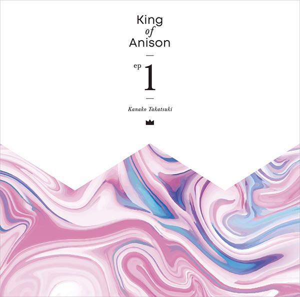 シングル「King of Anison EP1」【通常盤】(CD)