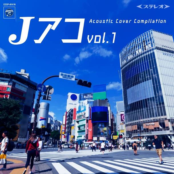 V.A.『Jアコ vol.1 ~Acoustic Cover Compilation~』
