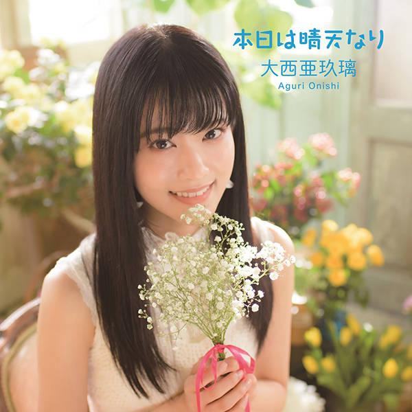 シングル「本日は晴天なり」【初回限定盤】(CD+DVD)