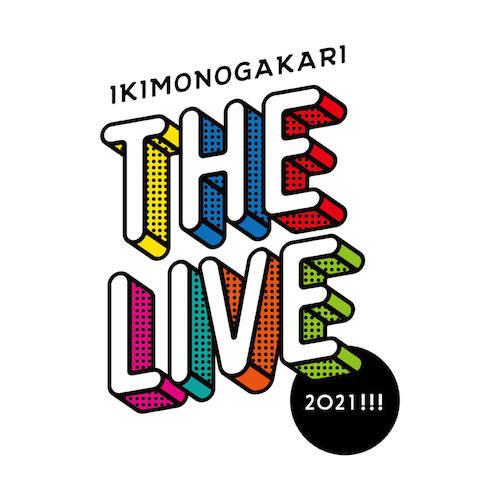 『いきものがかりの みなさん、こんにつあー!! THE LIVE 2021!!!』