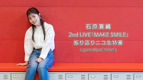 『石原夏織 2nd LIVE「MAKE SMILE」振り返りニコ生特番 supported by animelo mix』