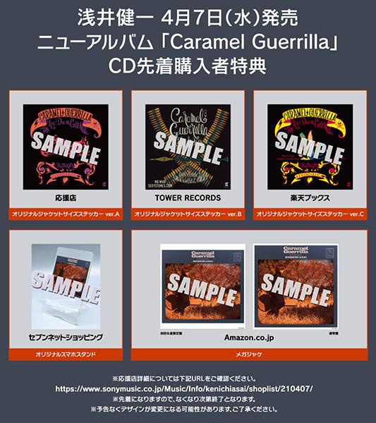 アルバム『Caramel Guerrilla』CD先着購入者特典