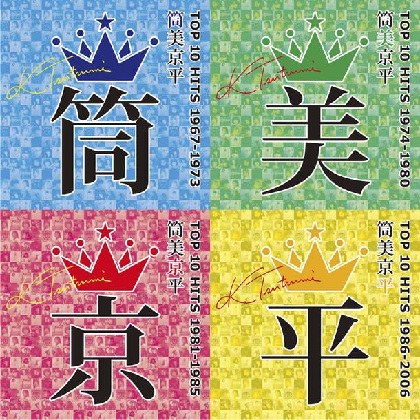 コンピレーションアルバム『筒美京平 TOP 10 HITS』4タイトルジャケット写真