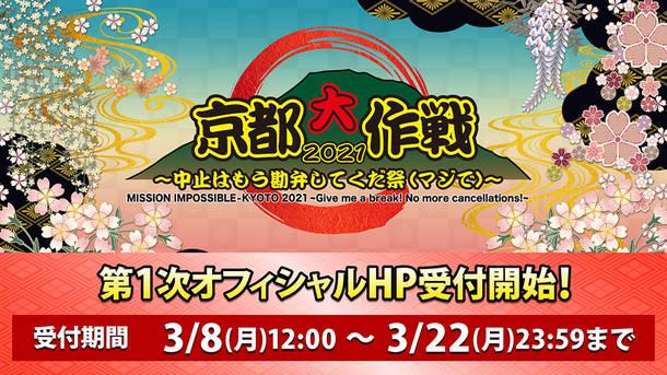 『京都大作戦」が、「京都大作戦2021~中止はもう勘弁してくだ祭(マジで)~』