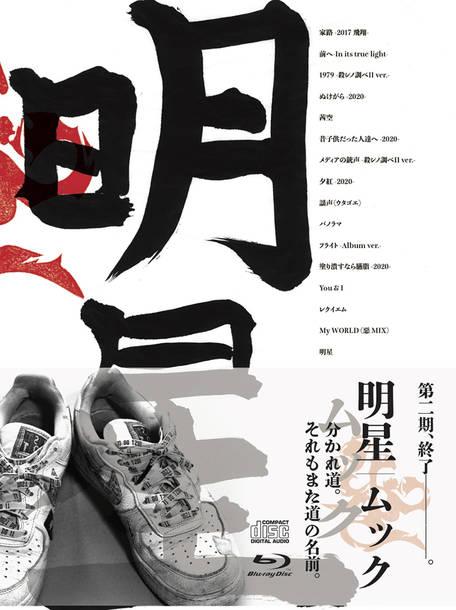 アルバム『明星』【朱ゥノ吐VIP会員限定生産盤】(CD+Blu-ray)